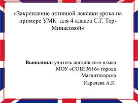 «Закрепление активной лексики урока на примере УМК  для 4 класса С.Г. Тер-Минасовой»