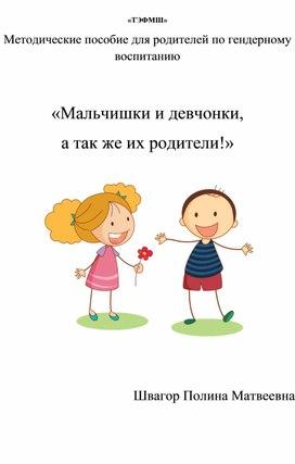 Методические пособие для родителей по гендерному воспитанию.«Мальчишки и девчонки,  а так же их родители!»