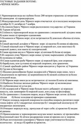 Черное море. Тест