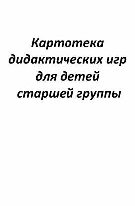 """Дидактические игры в старшей группе"""""""
