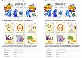 Карточки для самостоятельной работы по русскому языку 1 класс