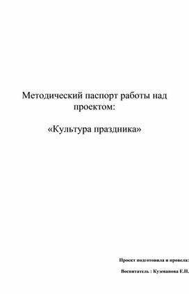 """Культурно-образовательный проект """" Культура праздника"""""""