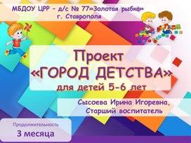 "Проект ""Город детства"""