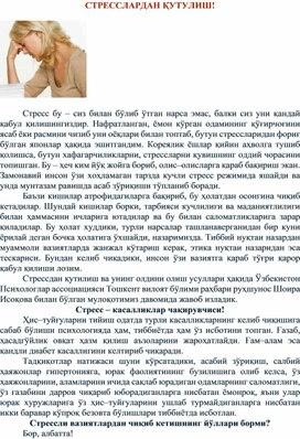 СТРЕССЛАРДАН ҚУТУЛИШ