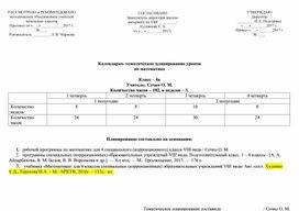 КТП  по математике для 4 специального (коррекционного) класса VIII вида