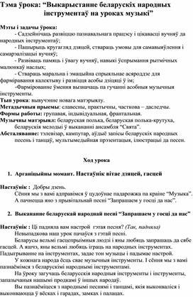 Выкарыстанне беларускіх народных інструментаў на уроках музыкі