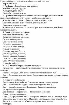 "Утренний круг по теме ""Защитники отечества"""