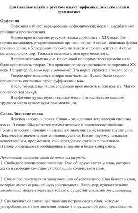 Три главные науки в русском языке: орфоэпия, лексикология и грамматика.