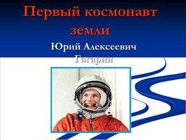"""Презентация: """"Гагарин Ю А. - первый космонавт Земли"""""""