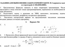 ЗАДАНИЯ ДЛЯ ВЫПОЛНЕНИЯ ЛАБОРАТОРНОЙ РАБОТЕ № 2 варианты задач со структурой «СЛЕДОВАНИЕ»
