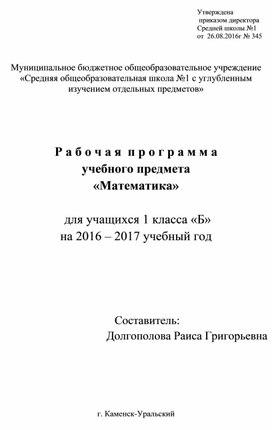 """Рабочая программа по математике (УМК """"Школа России"""", 1 класс)"""