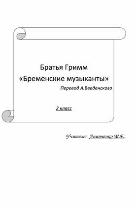 Братья Гримм «Бременские музыканты» (перевод А.Введенского)(2 класс, литературное чтение)