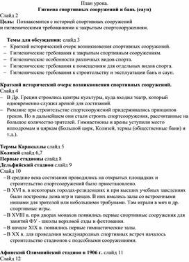 """Конспект урока """"Гигиена спортивных сооружений, бань и саун"""""""