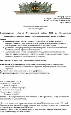 """Конспект урока и презентация на тему """"Отечественная война 1812 года"""" 8 класс"""