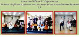 Заседание «Клуба авторской песни и поэзии» учащихся класса преподаватель Барановой Г.А.