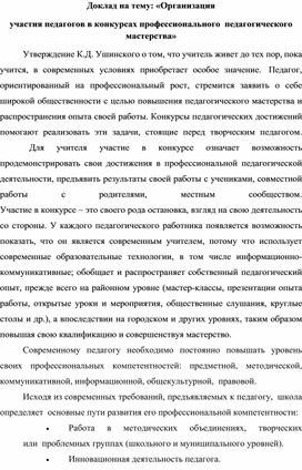 Доклад на тему: «Организация  участия педагогов в конкурсах профессионального  педагогического мастерства»