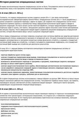 История развития операционных систем.docx
