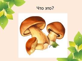 Урок изо - Рисуем грибы для 1 класса.