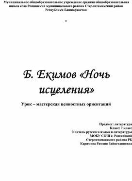 """Урок по рассказу Б.Екимова """"Ночь исцеления"""" (7-8 класс)"""