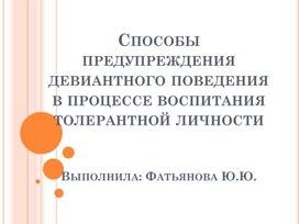 """Презентация по теме : """"Способы предупреждения девиантного поведения в процессе воспитания толерантной"""