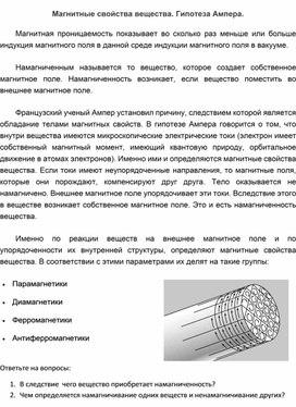 Рабочий лист_магнитные свойства вещества