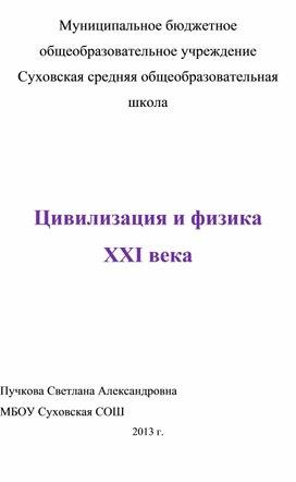 """Презентация по физике """"Цивилизация и физика  XXI века"""" (10-11 класс)"""