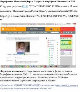 Портфолио  Моисеевой Дарьи Лауреата Марафона Школьных СМИ
