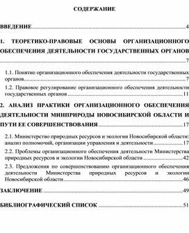 Организационное обеспечение деятельности государственных органов (на примере Министерства природных ресурсов и экологии Новосибирской области)