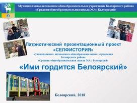 Патриотический презентационный проект «Ими гордится Белоярский»