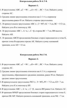 Контрольная работа № 4 по геометрии 8 класс