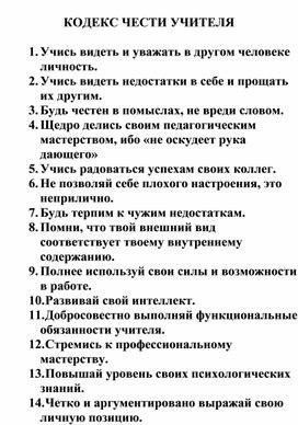Кодекс Чести Учителя.