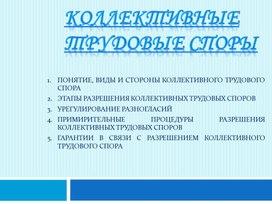 Презентация на тему Коллективный трудовой спор