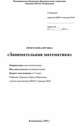 Программа кружка по математике. 6-7 классы