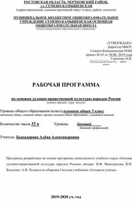 Рабочая программа по ОДНКНР 5 класс