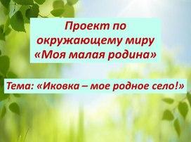 """Презентация для детей """"Иковка - мое родное село"""""""