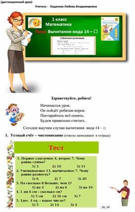 """Дистанционный  урок  Математика 1 класс Тема: """" Вычитания  вида 14 – □"""""""