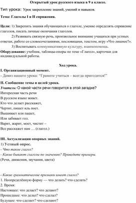 """Открытый урок по теме """"Глаголы I и II спряжения"""" (9 класс, русский язык)"""