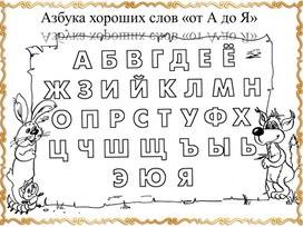 Азбука хороших слов «от А до Я»