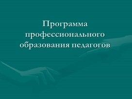 Программа профессионального образования педагогов