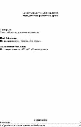 Методическая разработка на тему Договор перевозки
