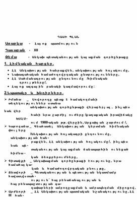 ԴԱՍԻ  ՊԼԱՆ      Առարկա       -     Հայոց    պատմություն         Դասարան    -    XII       Թեմա            -   Անկախ  պետականության  կայացման   գործընթացը