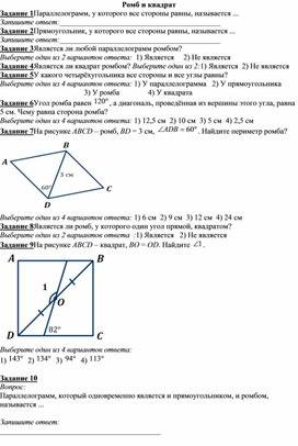 Тест геометрия 8 класс Ромб и квадрат