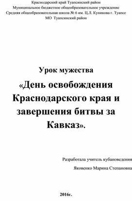 """Урок-концерт """"День освобождения Краснодарского края и завершения битвы за Кавказ"""""""