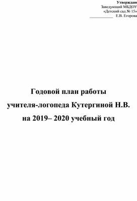 Годовой план работы  учителя-логопеда Кутергиной Н.В.   на 2019– 2020 учебный год