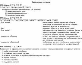 Экспертные системы.docx