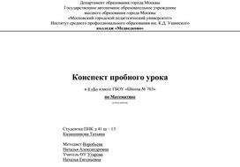 Конспект пробного урока  в 4 «Б» классе ГБОУ «Школа № 763» по Математике