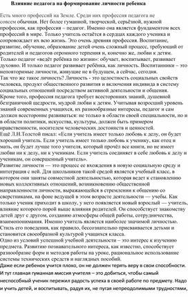 "Доклад ""Влияние педагога на формирование личности ребёнка"""
