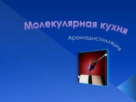 Презентация к уроку : Аромадистилляция (молекулярная кухня)