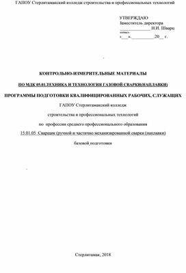 КОНТРОЛЬНО-ИЗМЕРИТЕЛЬНЫЕ МАТЕРИАЛЫ ПО МДК 05.01.ТЕХНИКА И ТЕХНОЛОГИЯ ГАЗОВОЙ СВАРКИ(НАПЛАВКИ) ПРОГРАММЫ ПОДГОТОВКИ КВАЛИФИЦИРОВАННЫХ РАБОЧИХ, СЛУЖАЩИХ