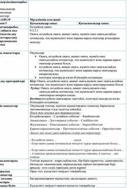 ҚМЖ Матем 9 кл (1)